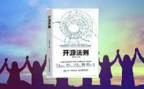 一本书读懂开源!中国信通院即将推出《开源法则》