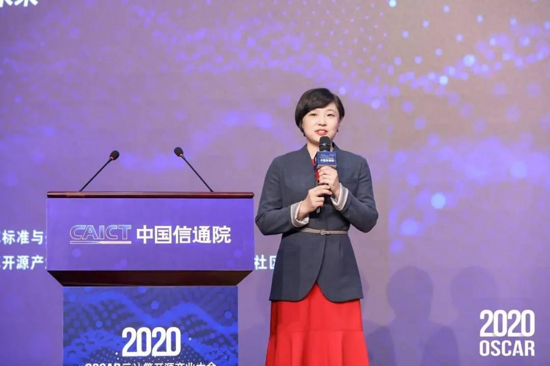中国信通院云计算与大数据研究所副所长栗蔚发布白皮书