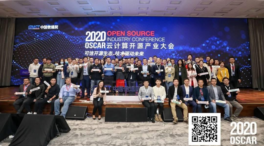 可信开源生态――2020 OSCAR云计