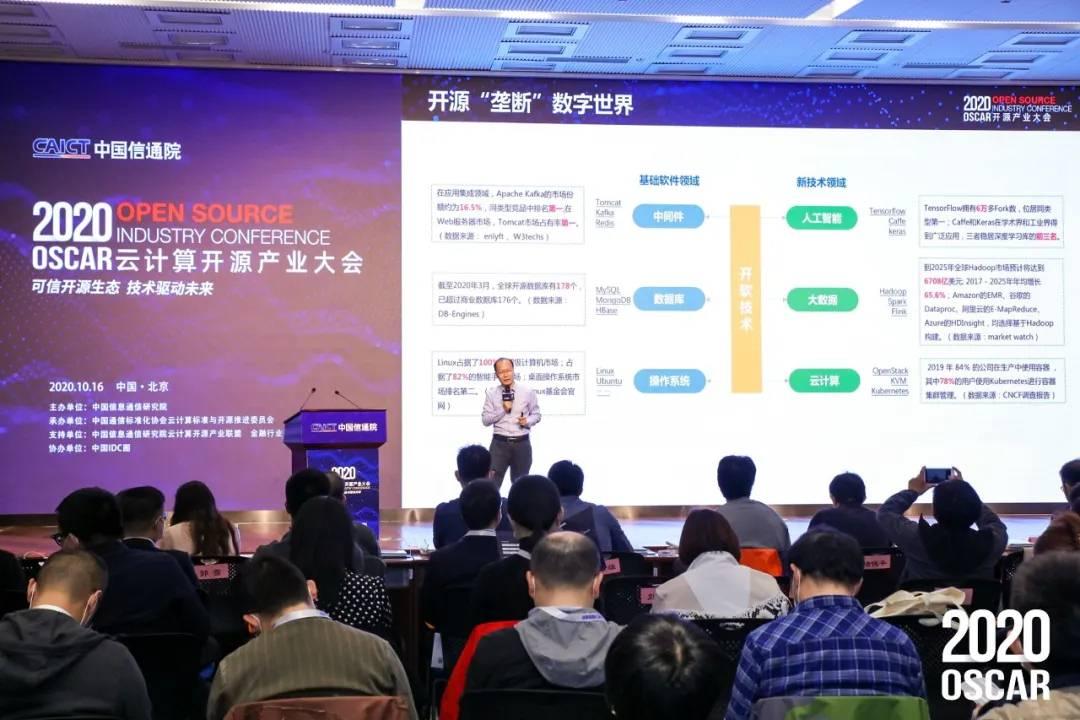 中国信通院云计算与大数据研究所所长何宝宏发布《开源法则》