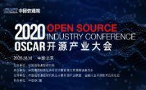 2020云计算开源产业大会丨OSCAR开源治理平台正式上线