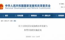 六部委发布《关于支持民营企业加快改革发展与转型升级的实施意见》涉及5G、数据中心等方面