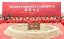 海门云谷大数据中心奠基开工 总投资70亿元