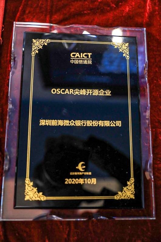 """微众银行荣获""""OSCAR尖峰开源企业"""""""
