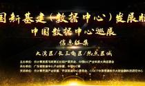 《中国数据中心新基建发展版图》12月发布,免费收录中