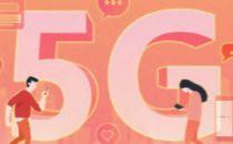 研究机构:预计到2025年将有超过30亿5G移动用户