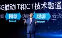 """杨元庆:联想5G标准必要专利突破千件 新技术架构""""春山可望"""""""