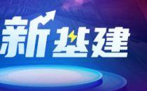 中国信通院牟春波:新型基础设施可靠性分析及建议