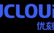 UCloud优刻得募集资金用于建设青浦数据中心
