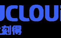 UCloud优刻得发布前三季度财报:营收16.38亿,同比增长52.87%