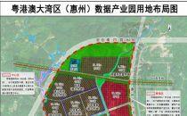 粤港澳大湾区(惠州)数据产业园规划公示