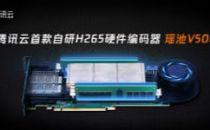 腾讯云推出首款自研H265硬件编码器瑶池,助力云游戏降低15%带宽