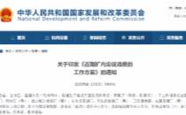 发改委:加快推进5G网络基站建设