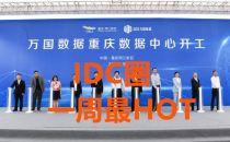 【IDC圈一周最HOT】重庆、青岛、合肥数据中心开工,铜牛上市、广东收紧IDC节能审查、Azure云服务停机……
