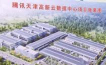 腾讯天津高新云数据中心项目建设提速