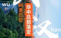 阿里张勇致辞华中总部落户武汉:利用基础设施优势助力武汉发展