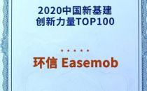 环信荣膺2020中国新基建创新百强,宣布开源直播解决方案