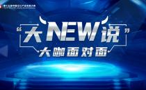 "【IDCC2020】""大NEW说""大咖面对面邀约正式启动!大咖共论重新定义IDC"