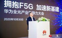 F5G赋能千行百业,推动上海数字经济转型