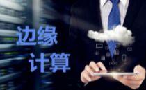 AI,5G和云计算如何在2021年影响边缘计算