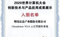 """""""湘约未来""""世界计算机大会在长沙开幕, Cloudview 5.0入围创新成果展示"""