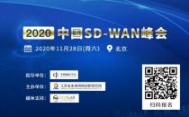 2020中国SD-WAN峰会日程曝光,免费报名倒计时
