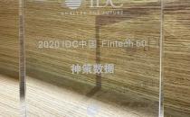 神策数据荣登2020 IDC中国Fintech 50强榜单