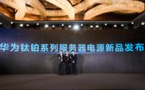 华为新一代钛铂系列服务器电源耀世来袭