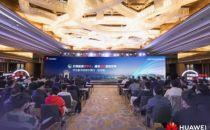 """纵论西湖畔,扬帆启""""杭""""时!华为数字能源中国行·杭州站成功举办"""