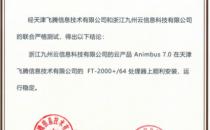 九州云Animbus 7.0与飞腾公司CPU完成兼容性互认证
