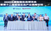 """紫光展锐与中国电信签署""""云终端""""战略合作协议"""