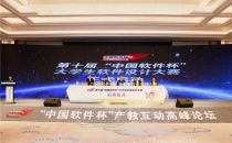 """第九届""""中国软件杯""""大赛总决赛 暨2020中国软件产教互动高峰论坛圆满举办"""