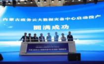 内蒙古政务云大数据灾备中心建成投运