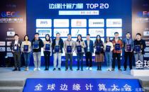 """再获认可!九州云上榜""""2020边缘计算力量TOP20"""""""