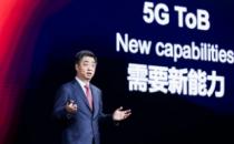 华为胡厚崑:从场景中找到刚需,共创5G新价值