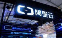 阿里云(上海)信息科技有限公司成立,注册资本5亿元