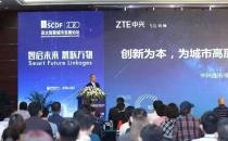 中兴通讯李晖:5G时代创新为本,为城市高质量发展筑基赋能