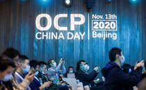 开放计算中国社区技术峰会举行,开放开源加速产业创新