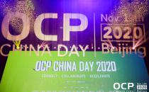 """OCP China Day2020成功举办  打开开放计算的""""百宝箱"""""""