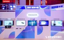 联想海南峰会·童夫尧:新型智能数据中心成为新基建基石