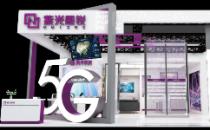 5G进入新起点 芯片格局生变 领军者如何承担起生态使命
