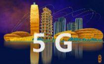 5G SA在河南正式商用