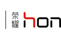 【官宣】华为出售荣耀全部股份:深圳国资主力接盘 30余家代理商参与