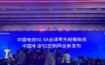 打造定制网,中国电信宣布5G SA全球率先规模商用