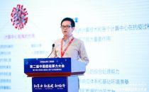 ChinaSC 2020在京召开,中科曙光获中国大数据与智能计算领军企业殊荣