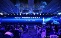 新数智、促转型:2020中国数据与存储峰会在京召开