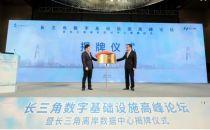 长三角离岸数据中心在南京揭牌