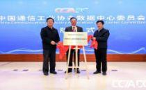 中国通信工业协会数据中心委员会成立大会在北京举行