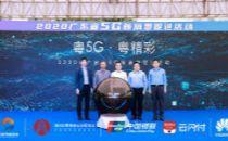 广东5G新消费促进活动启动 7.5万种商品参与补贴