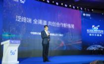 中国移动5G终端销售数量达8500万 预计年底至少超1亿